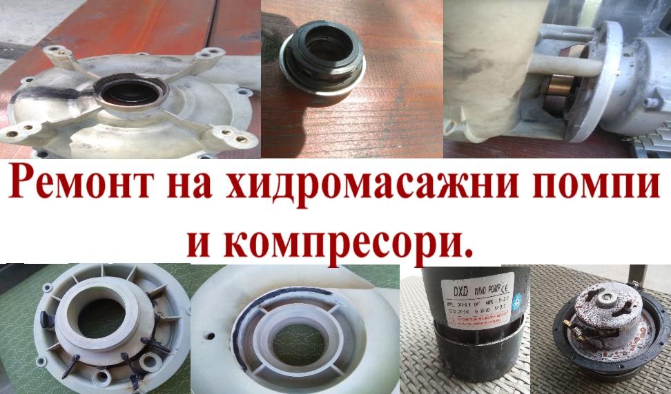 Ремонт на хидромасажни помпи и компресори